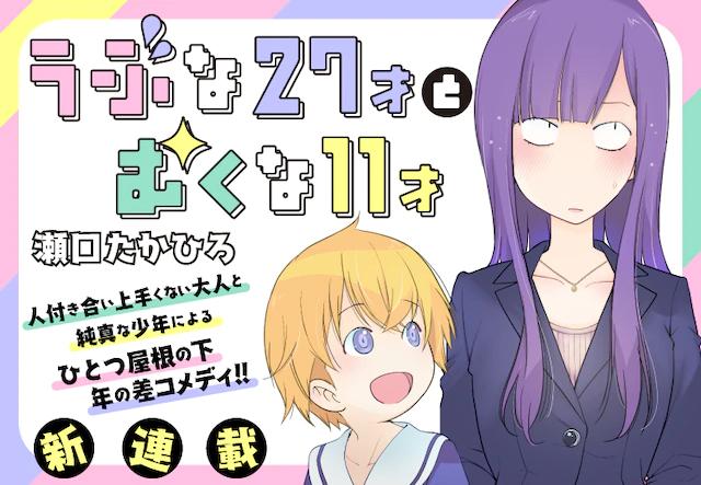 《天真的27岁与纯真的11岁》在漫画Newtype上开始连载