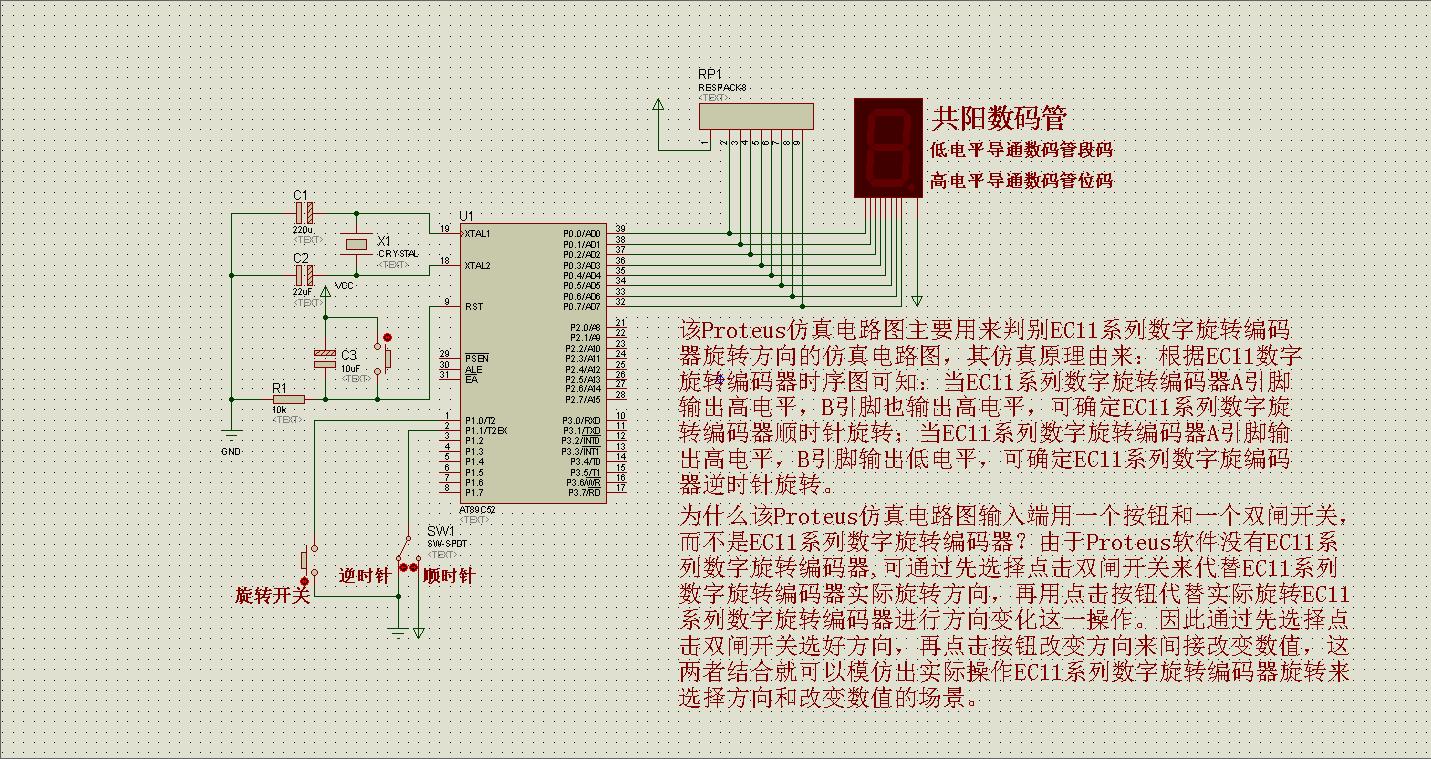 模拟EC11系列数字旋转编码器旋转方向改变数值让数码管显示一个数值
