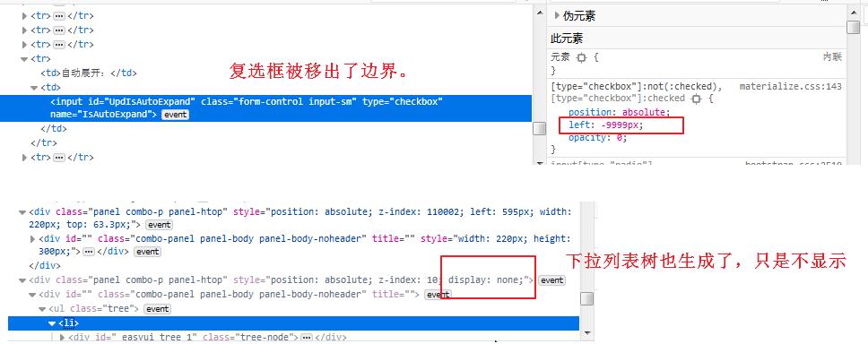 abp(net core)+easyui+efcore实现仓储管理系统——ABP WebAPI与EasyUI结合增删改查之五(三十一)