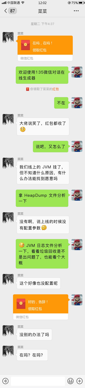 手撕 JVM 垃圾收集日志