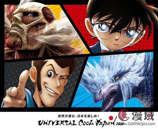 日本环球影城将要与《怪猎》、《柯南》等IP开展2020合作企划