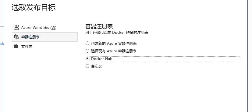 程序员修神之路--打通Docker镜像发布容器运行流程