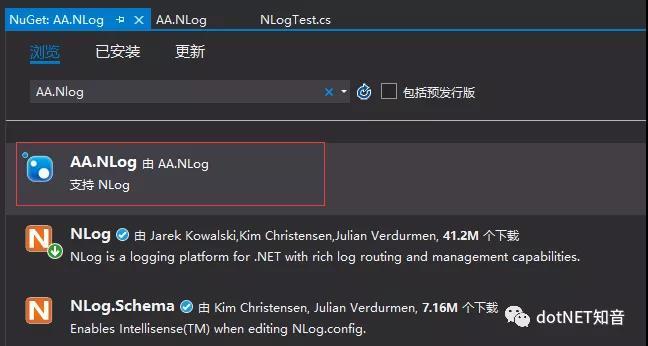 一文了解Nuget的使用