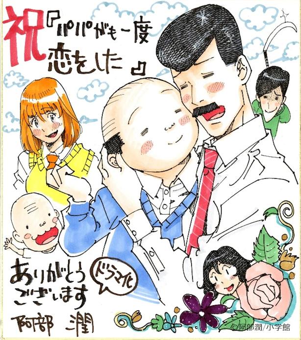 漫改日剧《老爸的第二春》2020年2月1日播出