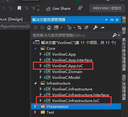 在net Core3.1上基于winform实现依赖注入实例