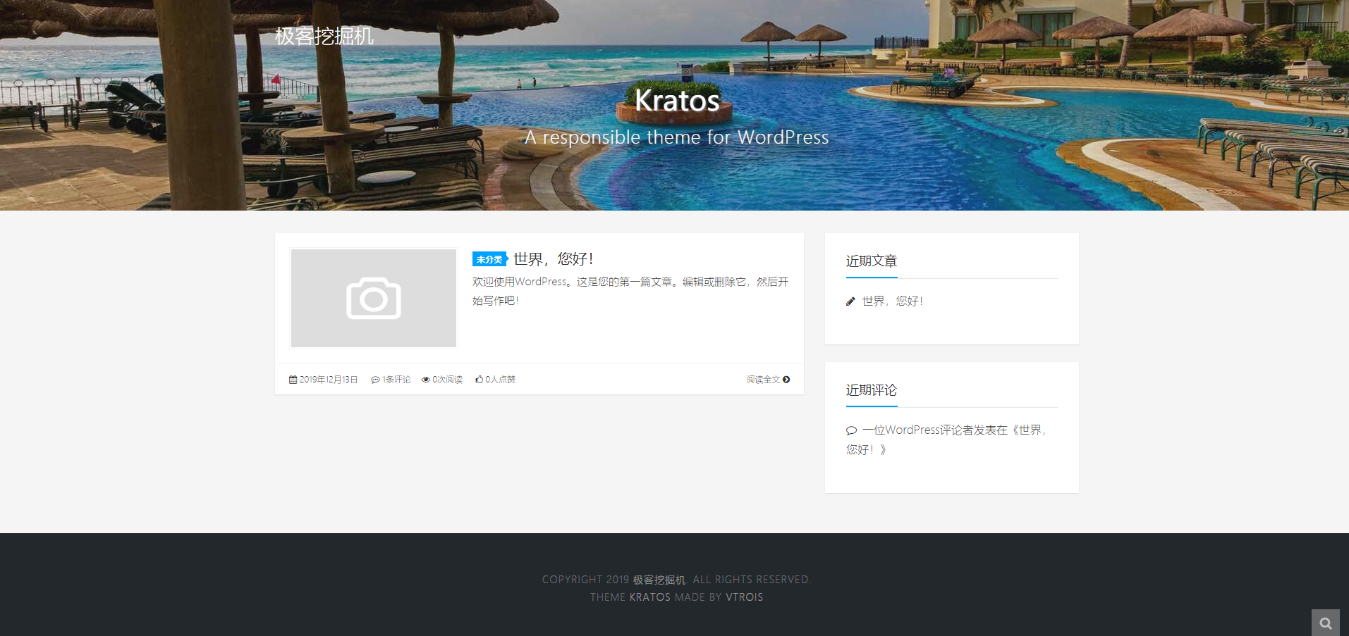 Apache + WordPress 从 0 搭建