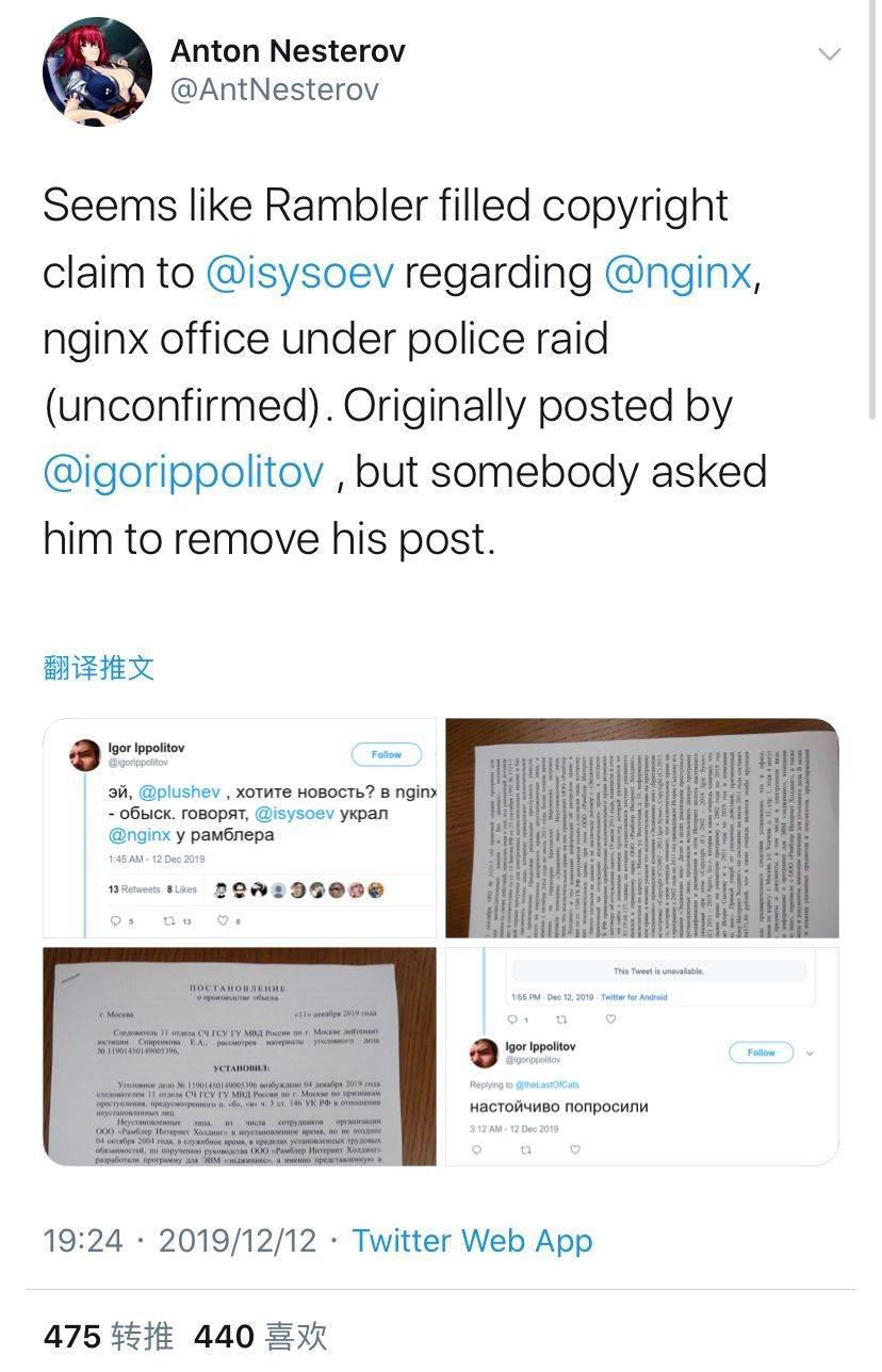 Nginx之父被捕:程序员业余时间写的代码算公司的?
