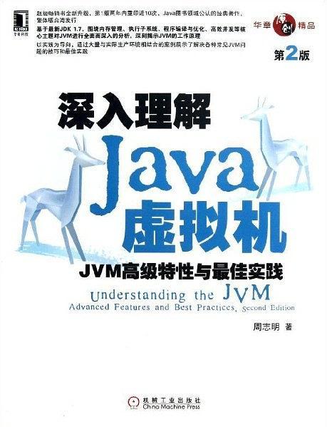 《深入理解 Java 虚拟机》读书笔记:Java 内存区域与内存溢出异常