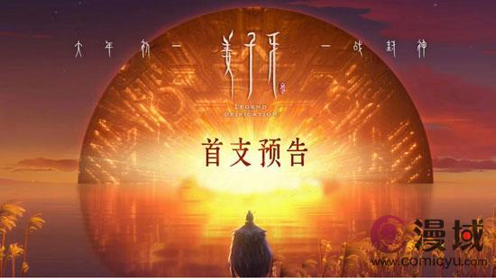 《姜子牙》公布首支预告 大年初一正式上映