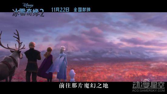 《冰雪奇缘2》国内定档11月22日 情深姐妹共寻真相