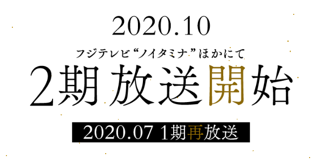 动画 《约定的梦幻岛》2期将于2020年10月播出