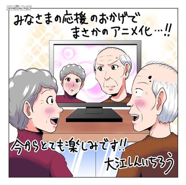 漫画《令人困扰的老爷爷》动画化决定!预计4月开播