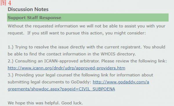 Godaddy绑定手机遗失,成功申诉取消手机两步验证全过程