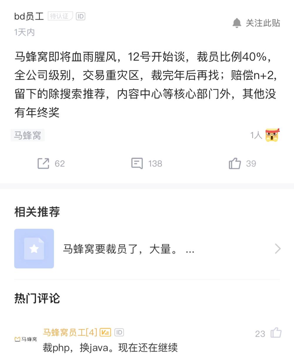 【虎嗅早报】孙宇晨微博被关;马蜂窝被曝裁员40%