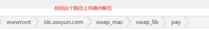 swapidc对接易支付第三方支付教程+源码