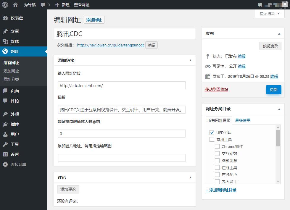 最新WordPress网站导航模板