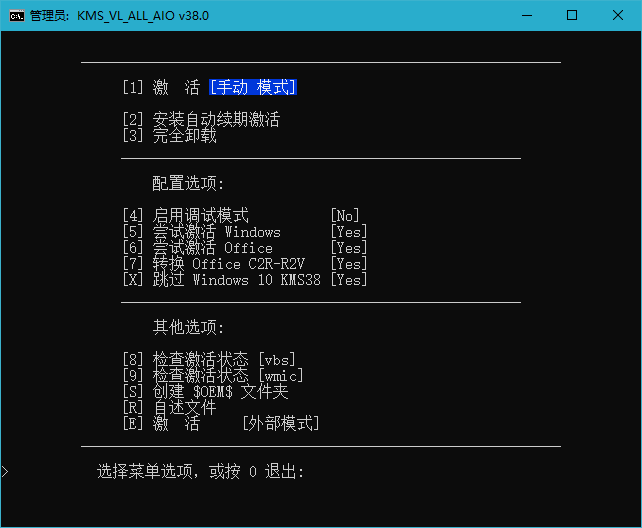 Windows、Office 智能激活工具KMS v38中文版