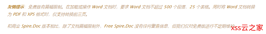 Office系列(1)---将Office文件(Word、PPT、Excel)转换为PDF文件
