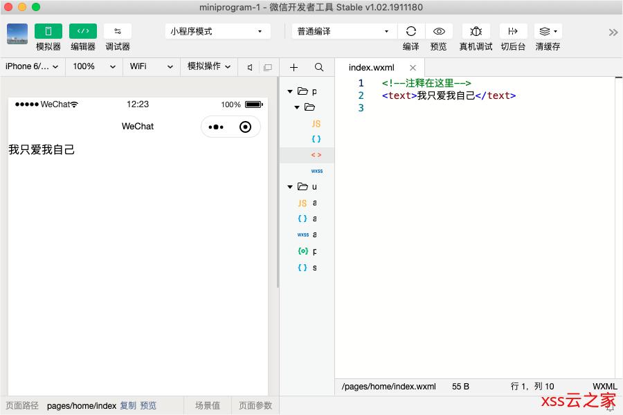 [3.0] 一个人开发一个App,小程序从0到1,删减添加