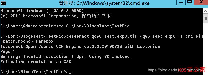 Tesseract-OCR-v5.0中文识别,训练自定义字库,提高图片的识别效果