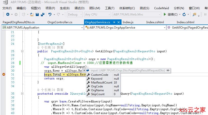 abp(net core)+easyui+efcore实现仓储管理系统——ABP WebAPI与EasyUI结合增删改查之十(三十六),abp(net core)+easyui+efcore实现仓储管理系统——ABP WebAPI与EasyUI结合增删改查之九(三十五)