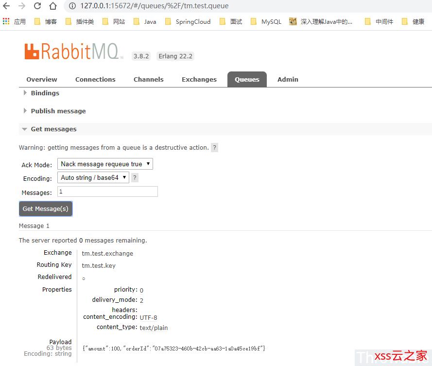 一个基于RabbitMQ的可复用的事务消息方案