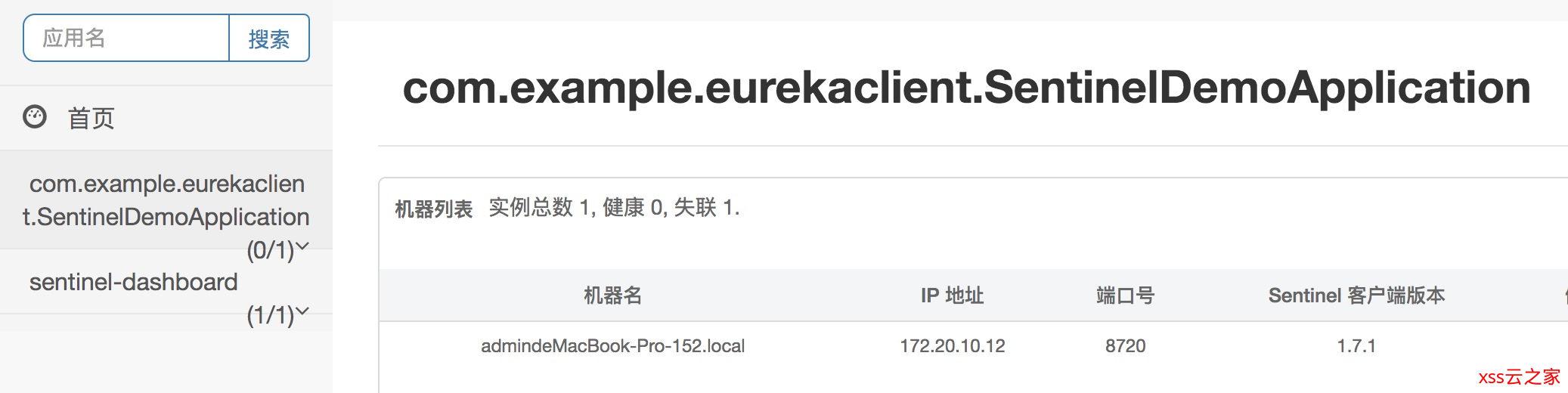 Spring Cloud Alibaba 之 Sentinel 限流规则和控制台实例