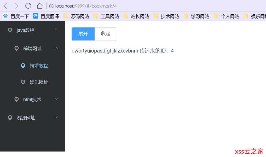 Vue+elementUI 自定义动态数据菜单导航组件实现展开收缩+路由跳转router-view渲染数据 路由跳转到同一个页面带参数ID 自动刷新数据,