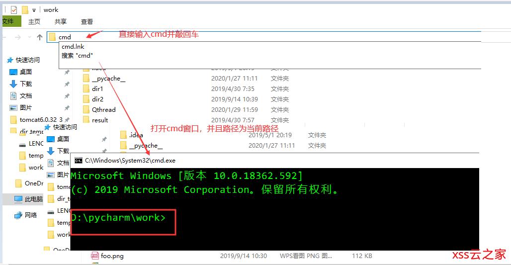 cmd命令行窗口和文件目录资源管理器快速切换