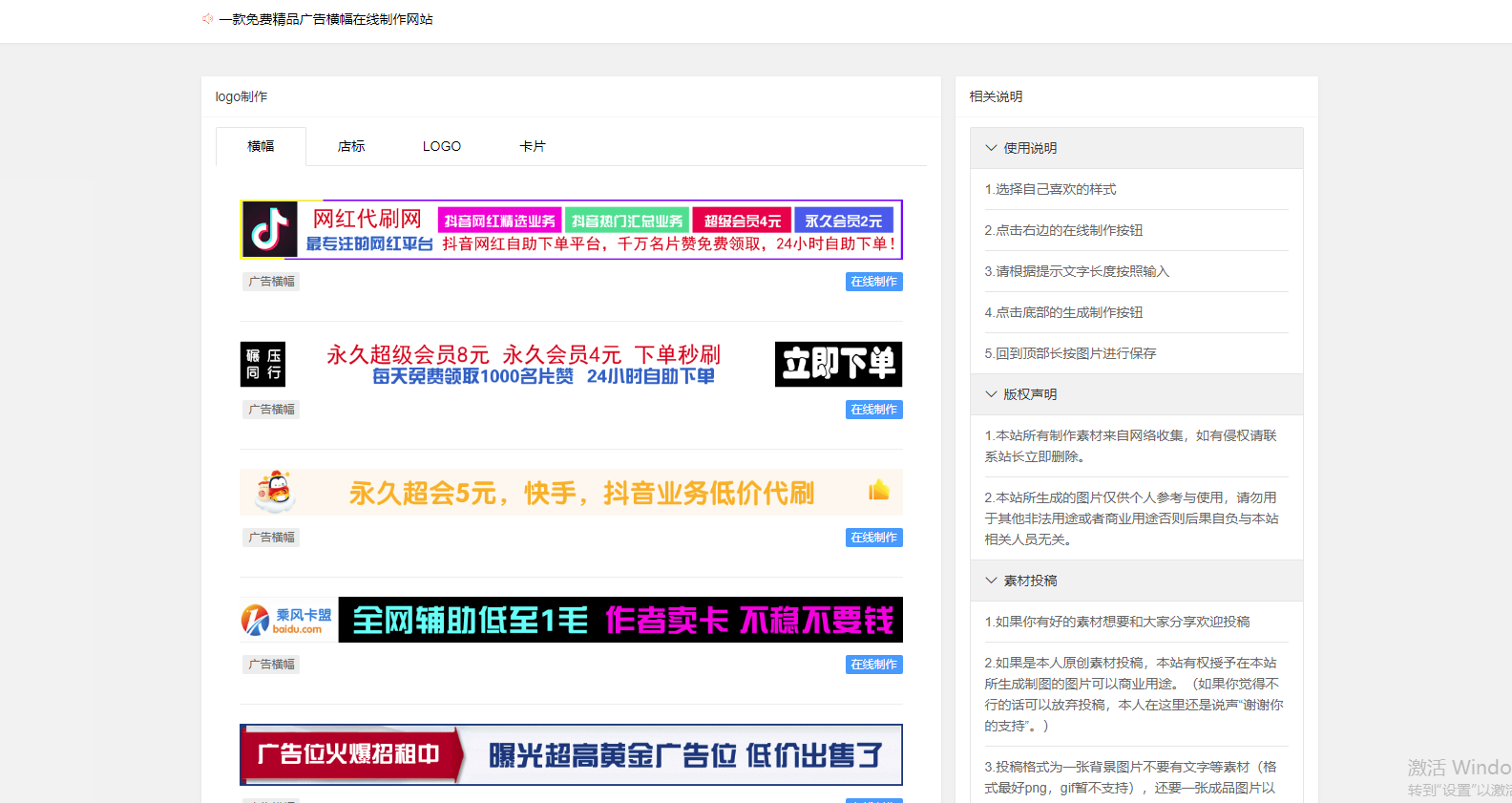 (搬砖)最新二改的广告横幅在线生成程序