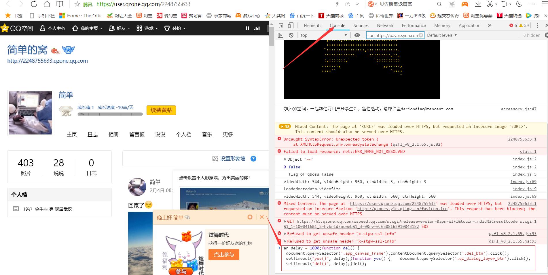 浏览器用Console全自动删除QQ空间日志和说说方法