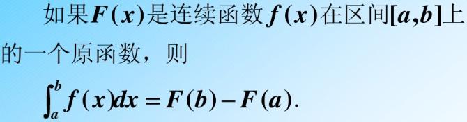 数学基础系列(三)----第一中值定理、微积分基本定理、牛莱公式、泰勒公式