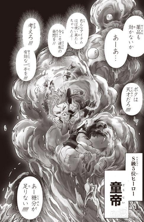 《一拳超人》165话:S级英雄惨被虐 龙卷依旧强力