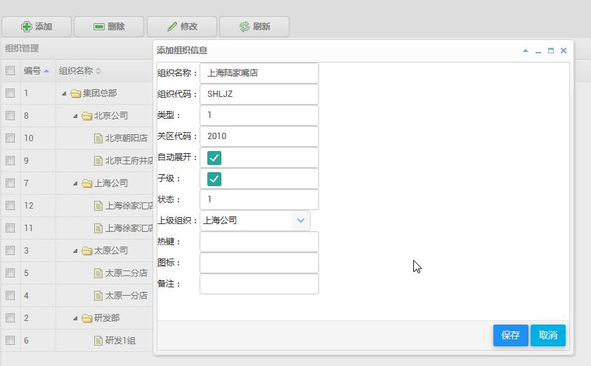 abp(net core)+easyui+efcore实现仓储管理系统——ABP WebAPI与EasyUI结合增删改查之六(三十二)