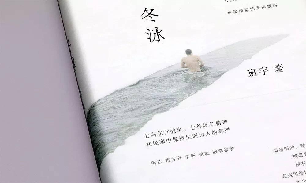 记录时代落水者的尊严,是东北文艺复兴的最大意义