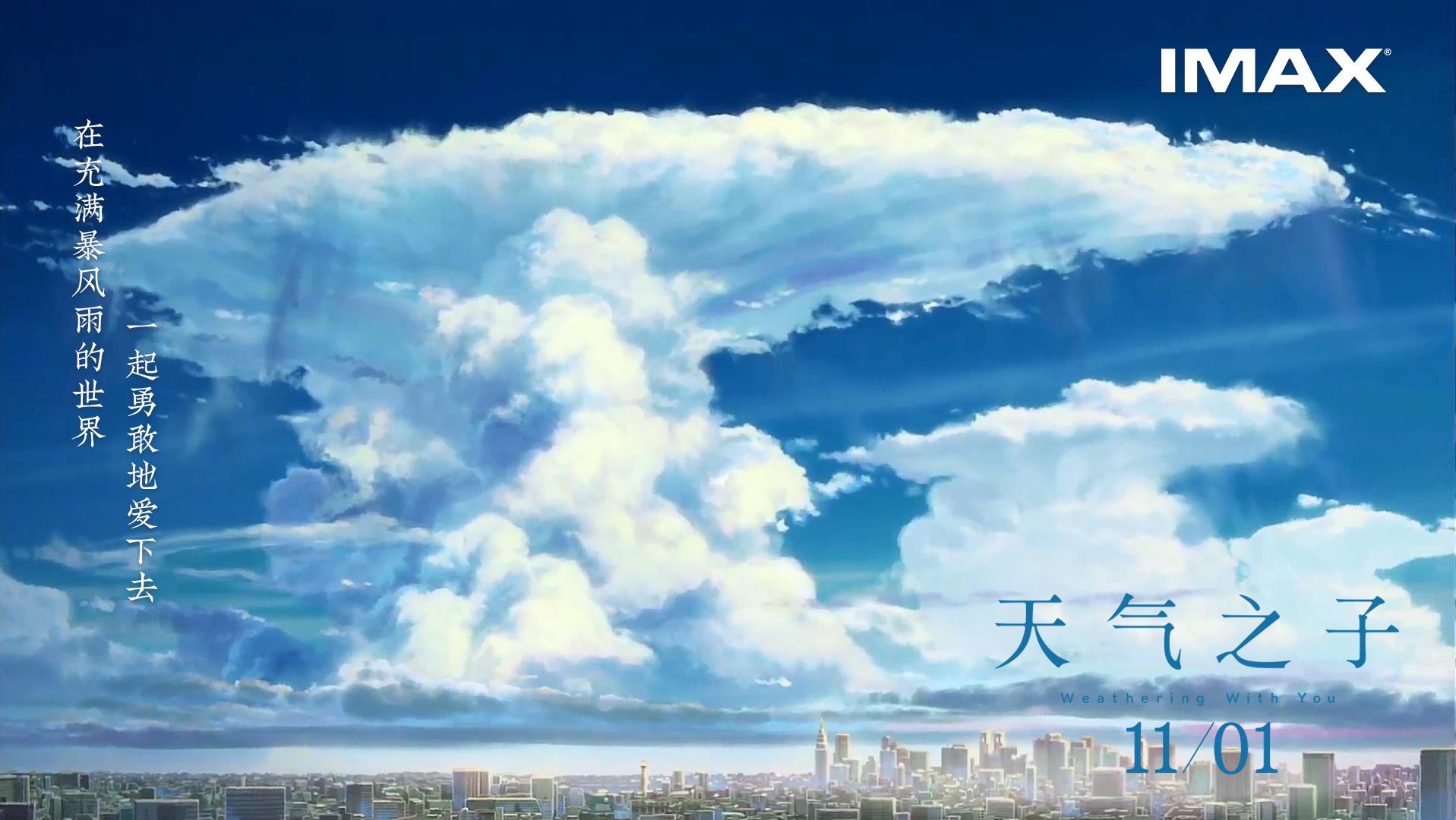 日本年冠《天气之子》内地定档11.1 《你的名字。》团队再集结