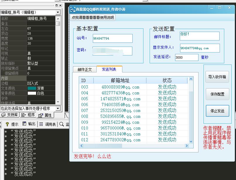 QQ群邮件群发群源代码(易语言)