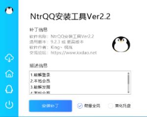 NtrQQ安装工具Ver2.2(qq辅助插件)