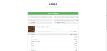 音乐外链php修复版 各网站的 API 接口各音乐网站的 API 接口