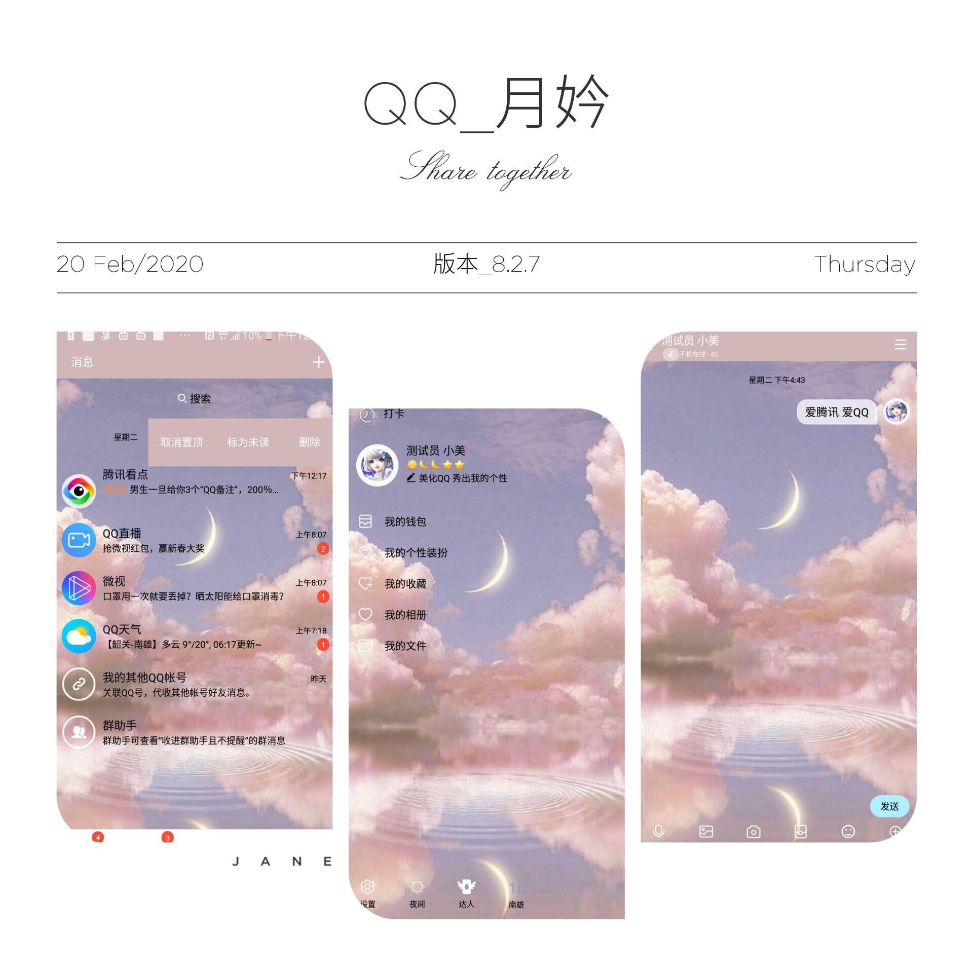 QQ美化包分享_月妗(女生用)