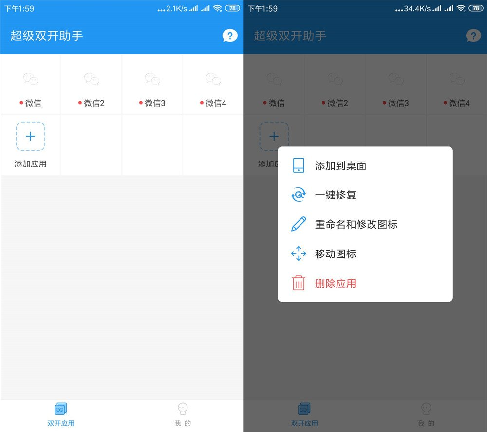 (办公必备)微信双开免费安卓超级双开助手v2.8.1