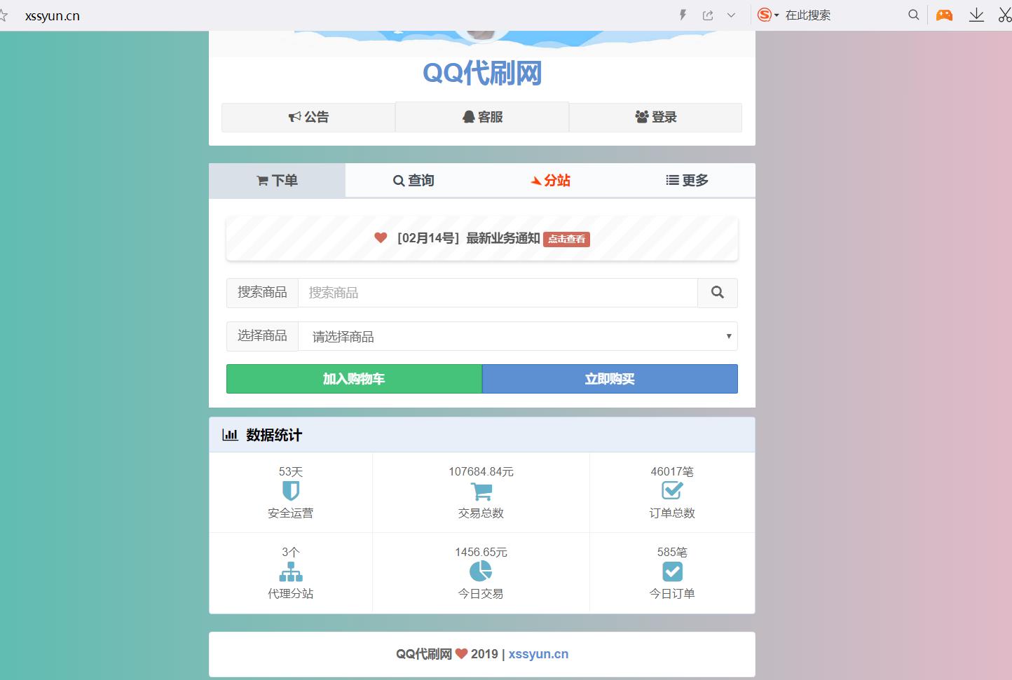 最新代刷网每天自动改交易额教程+源码