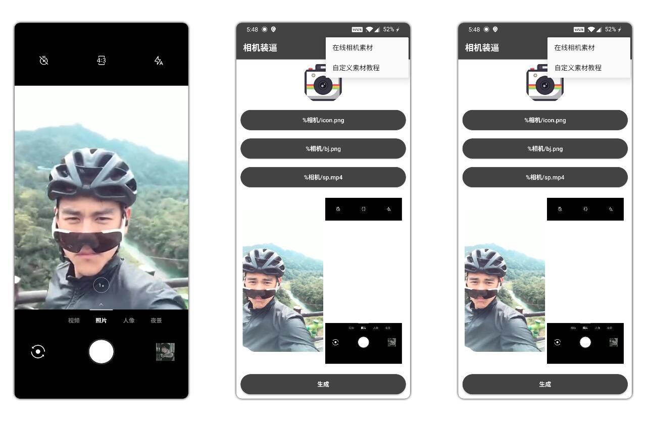 最近超火的相机装X短视频生成APP 网红达人必备安卓软件