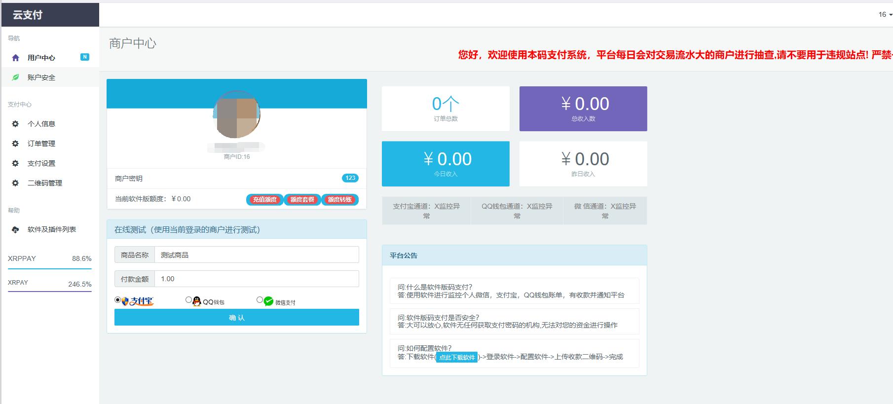 码支付系统源码免授权免签约支付系统二维码收款支付宝微信QQ即时到账
