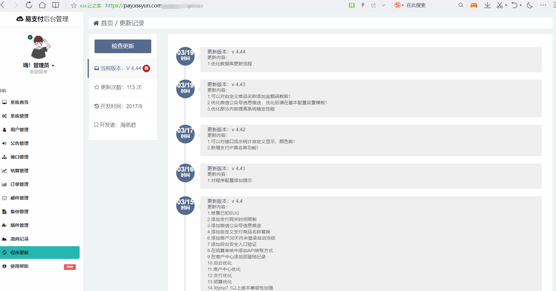 2020年海弟易支付最新源码(开源)v4.44