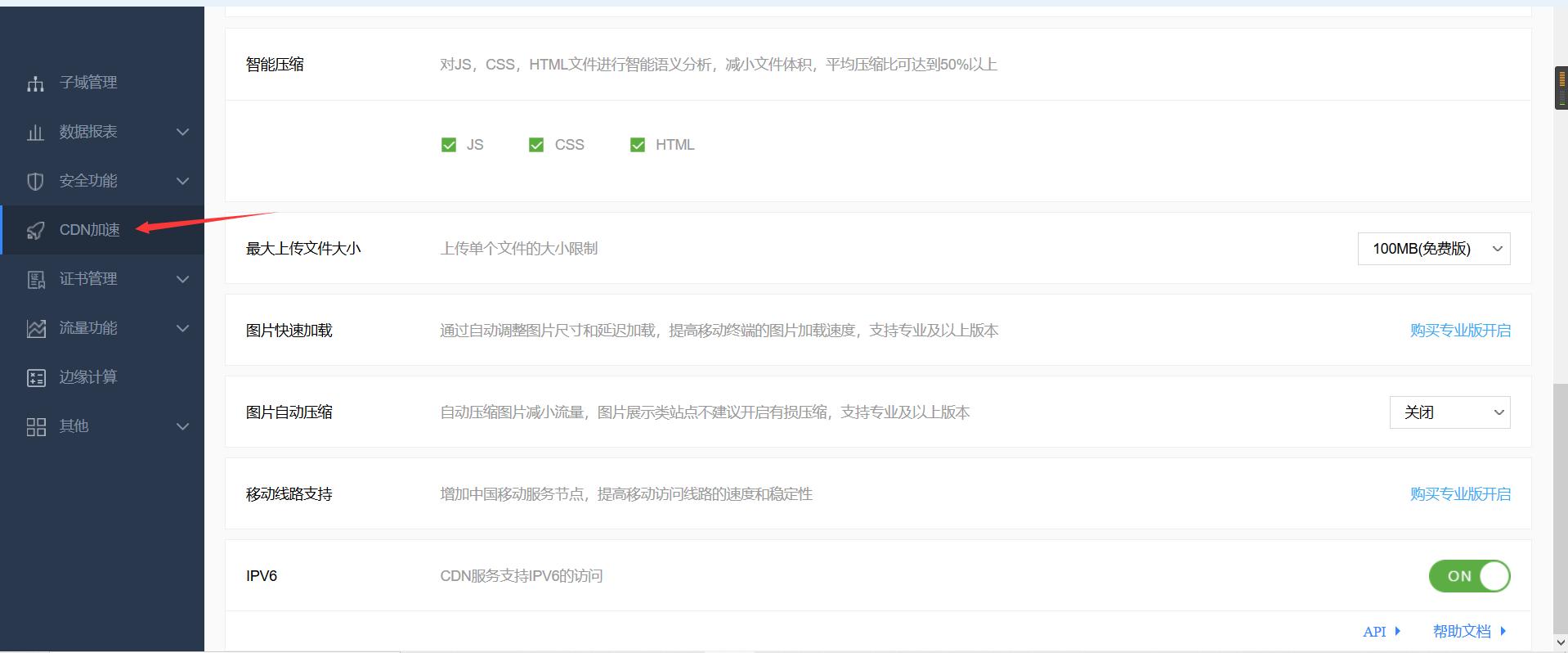如何利用度娘cdn做到网站无视CC攻击并提升访问速度至1秒内