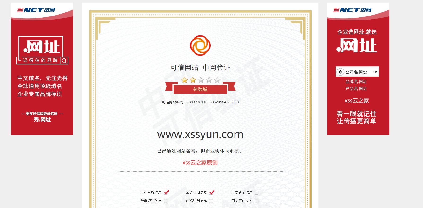 可信网站认证免费试用2年网站免费认证有效解决qq网站拦截微信网站拦截