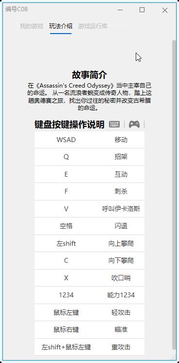 《刺客信条8:奥德赛》中文版下载(赠多项修改器)