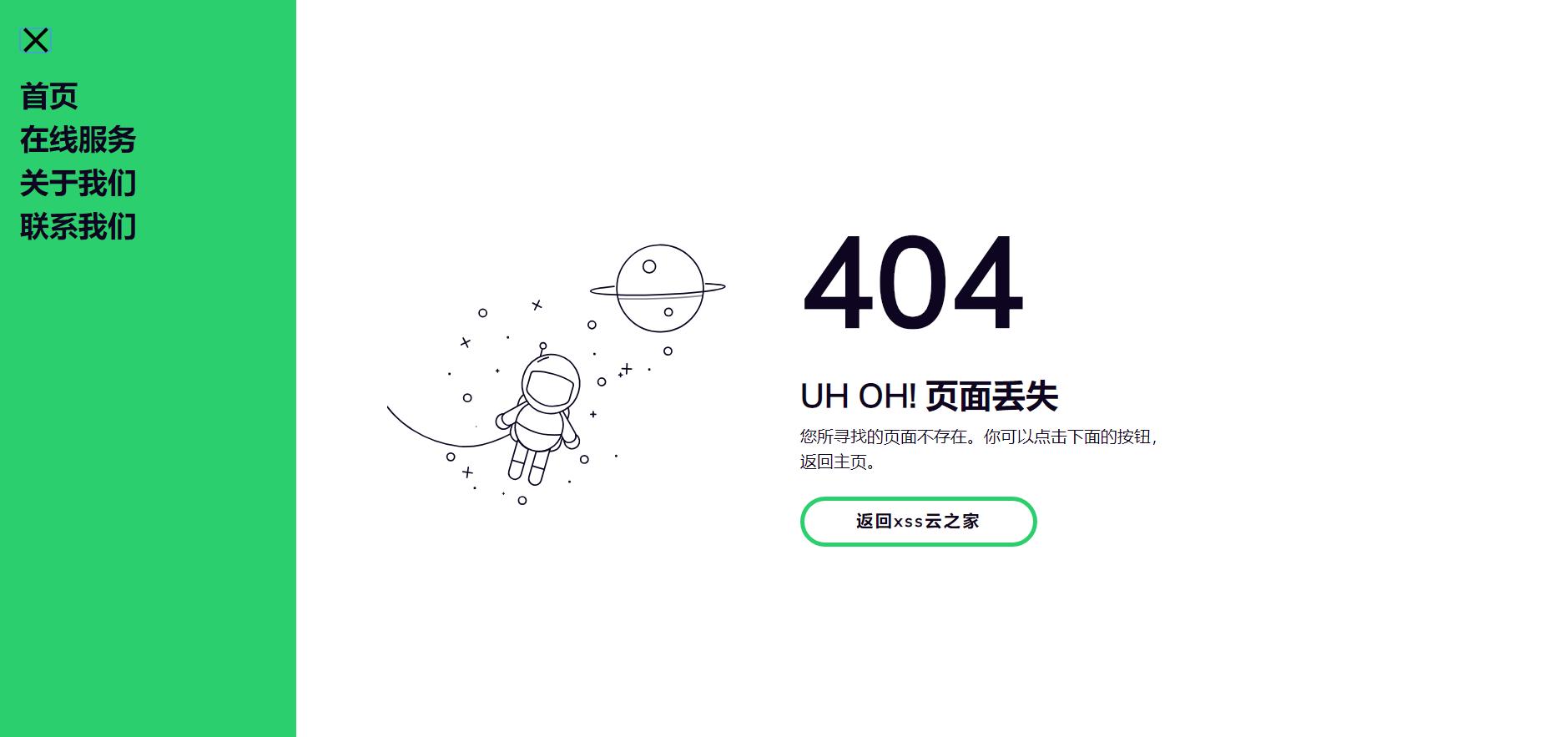 小清新自适应宇航员404页面丢失svg错误网页模板