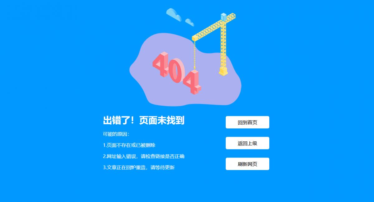 一款好看的404错误页面
